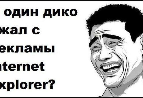 Internet Explorer реклама