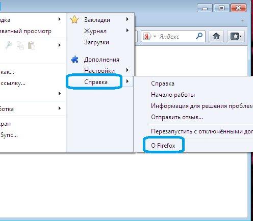 Проверяем версию Firefox
