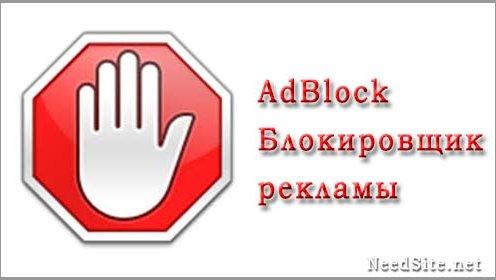 Программа для блокировка