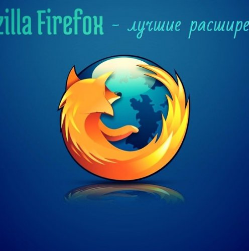 расширения для mozilla firefox