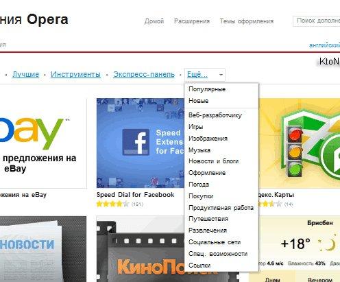Темы же оформления в Opera