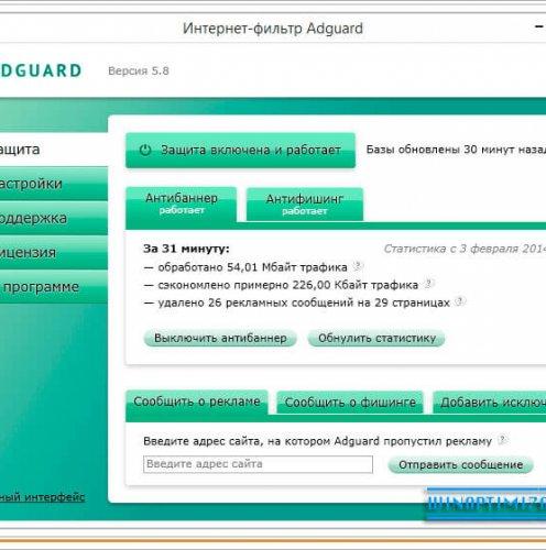 Скачать Adguard бесплатно
